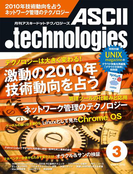 月刊アスキードットテクノロジーズ 2010年3月号(月刊ASCII.technologies)