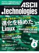 月刊アスキードットテクノロジーズ 2010年4月号(月刊ASCII.technologies)