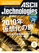 月刊アスキードットテクノロジーズ 2010年5月号(月刊ASCII.technologies)