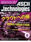 月刊アスキードットテクノロジーズ 2010年6月号(月刊ASCII.technologies)