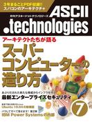 月刊アスキードットテクノロジーズ 2010年7月号(月刊ASCII.technologies)