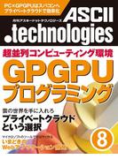 月刊アスキードットテクノロジーズ 2010年8月号(月刊ASCII.technologies)