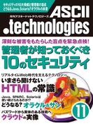 月刊アスキードットテクノロジーズ 2010年11月号(月刊ASCII.technologies)