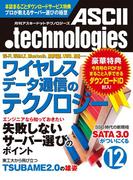 月刊アスキードットテクノロジーズ 2010年12月号(月刊ASCII.technologies)