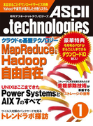 月刊アスキードットテクノロジーズ 2011年1月号(月刊ASCII.technologies)
