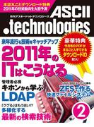 月刊アスキードットテクノロジーズ 2011年2月号(月刊ASCII.technologies)