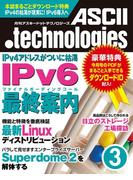 月刊アスキードットテクノロジーズ 2011年3月号(月刊ASCII.technologies)