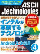 月刊アスキードットテクノロジーズ 2011年4月号(月刊ASCII.technologies)