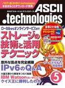月刊アスキードットテクノロジーズ 2011年5月号(月刊ASCII.technologies)