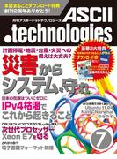 月刊アスキードットテクノロジーズ 2011年7月号(月刊ASCII.technologies)