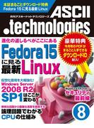 月刊アスキードットテクノロジーズ 2011年8月号(月刊ASCII.technologies)