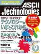 月刊アスキードットテクノロジーズ 2011年9月号(月刊ASCII.technologies)