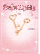 Sweet HOME(魔法のiらんど文庫)