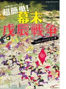 超簡単 幕末戊辰戦争(ビヨンドブックス)