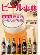 【期間限定ポイント40倍】ビール事典(贅沢時間)