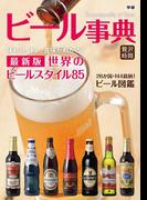 ビール事典(贅沢時間)