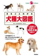 まるごとわかる 犬種大図鑑(GakkenPetBooks)