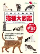まるごとわかる 猫種大図鑑(GakkenPetBooks)