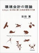 環境会計の理論