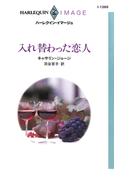 入れ替わった恋人(ハーレクイン・イマージュ)
