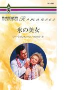 氷の美女(ハーレクイン・ロマンス)