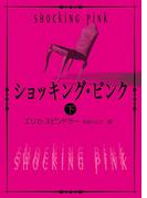 ショッキング・ピンク 下(MIRA文庫)