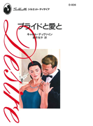 プライドと愛と(ハーレクイン・ディザイア)