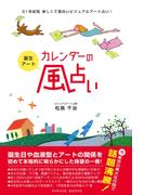 誕生アート・カレンダーの風占い(Parade books)