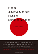 FOR JAPANESE HAIR DRESSERS(Parade books)