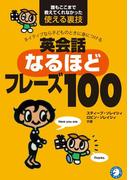 [音声付]英会話なるほどフレーズ100