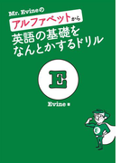 [音声付]Mr. Evineのアルファベットから英語の基礎をなんとかするドリル