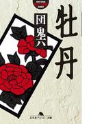 牡丹(幻冬舎アウトロー文庫)