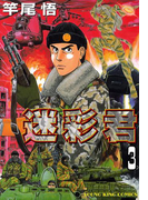 迷彩君(3)(YKコミックス)