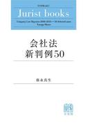 会社法新判例50(ジュリストブックス)