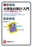 大学生の学び・入門(有斐閣アルマ)