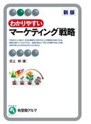 わかりやすいマーケティング戦略(新版)(有斐閣アルマ)
