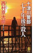 十津川警部七十年後の殺人 長編推理小説 (ノン・ノベル)(ノン・ノベル)
