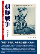 朝鮮戦争 ポスタルメディアから読み解く現代コリア史の原点