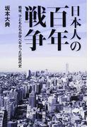 日本人の百年戦争 戦後、子どもたちが学べなかった近現代史