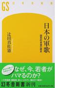 日本の軍歌 国民的音楽の歴史 (幻冬舎新書)(幻冬舎新書)