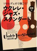 ウクレレ・ジャズ・スタンダード ソロ&デュオで弾こう!