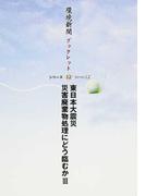東日本大震災災害廃棄物処理にどう臨むか 3 (環境新聞ブックレット)