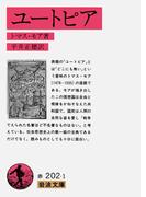 ユートピア 改版 (岩波文庫)