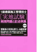 1級建築施工管理技士〈実地試験〉実践問題と記述例集 第6版