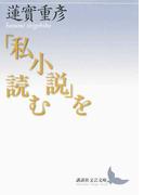 「私小説」を読む (講談社文芸文庫)(講談社文芸文庫)