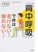 「背中呼吸」で体は老けない!疲れない! (講談社の実用BOOK)(講談社の実用BOOK)