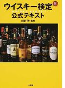 ウイスキー検定公式テキスト (SJムック)