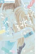 どうせもう逃げられない 7 (プチコミックフラワーコミックスα)(フラワーコミックス)