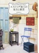 エイジング加工の家具と雑貨 THE OLD TOWNスタイルで楽しむ