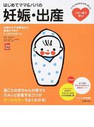 はじめてママ&パパの妊娠・出産 妊娠中の不安解消から産後ケアまでこの一冊で安心! (実用No.1)
